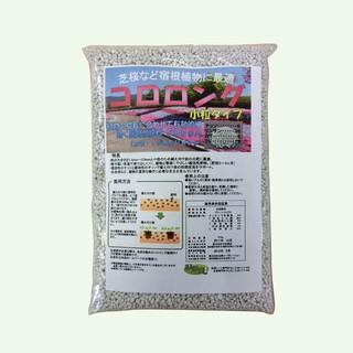緩効性肥料コロロング(小粒タイプ)
